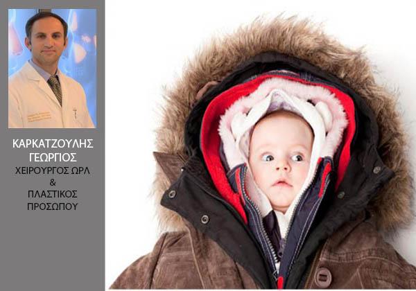 Κρύωμα ή Ίωση ;