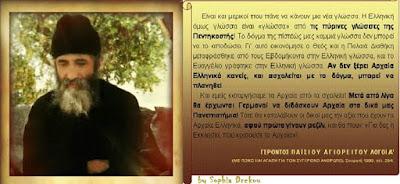 Για την αρχαία και νέα ελληνική γλώσσα  Αγίου Παϊσίου του Αγιορείτου