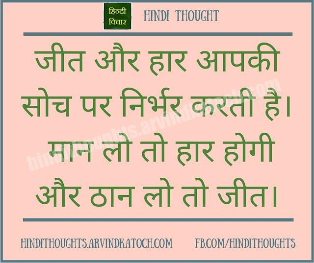 Hindi Thought, Success, Failure, depends, thinking, जीत, हार, सोच, निर्भर,