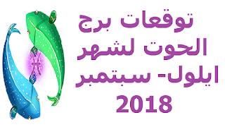 توقعات برج الحوت لشهر ايلول- سبتمبر  2018