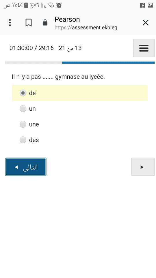 امتحان اللغة الفرنسية الالكتروني للصف الاول الثانوي 13