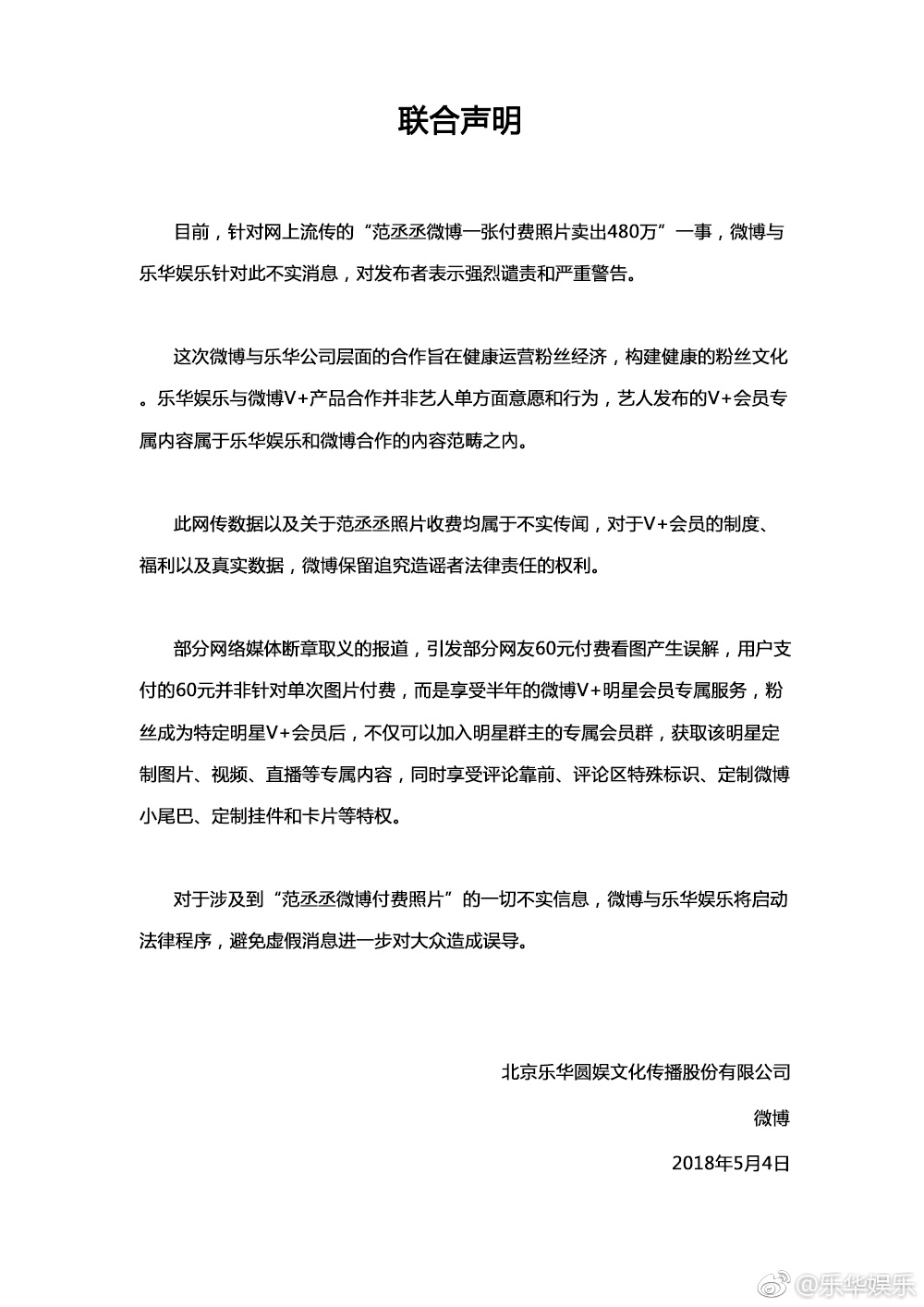 Yue Hua Entertainment Statement on Fan Chengcheng