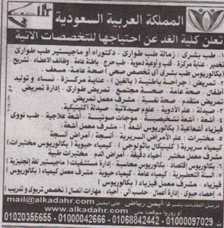 وظائف شاغرة فى كلية الغد فى السعودية 2018