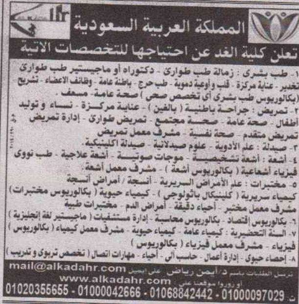 وظائف شاغرة فى كلية الغد فى السعودية 2020