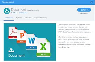 Wix Document