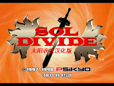 【PS】太陽表決中文版(Sol Divide: The Sword Of Darkness)!