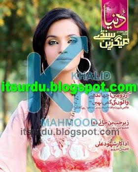 Dunya Sunday Magazine 24 March 2013