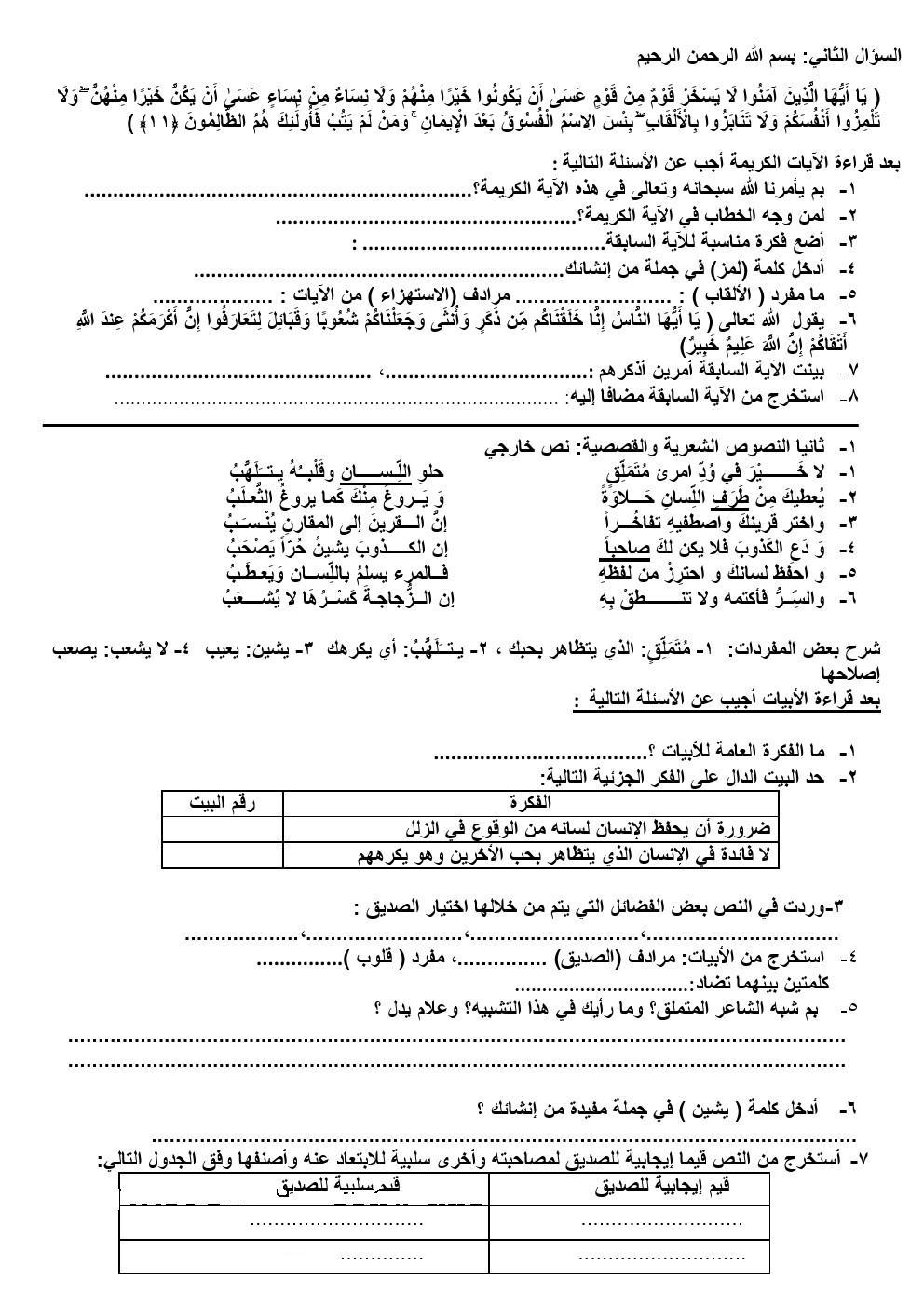 نموذج امتحان تجريبي في اللغة العربية