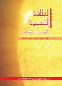 الطاقة الشمسية والتنمية المستدامة مجلة علمية تصدر عن مركز بحوث ودراسات الطاقة الشمسية - تاجوراء - ليبيا