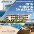 Спечелете СПА уикенд в Гърция