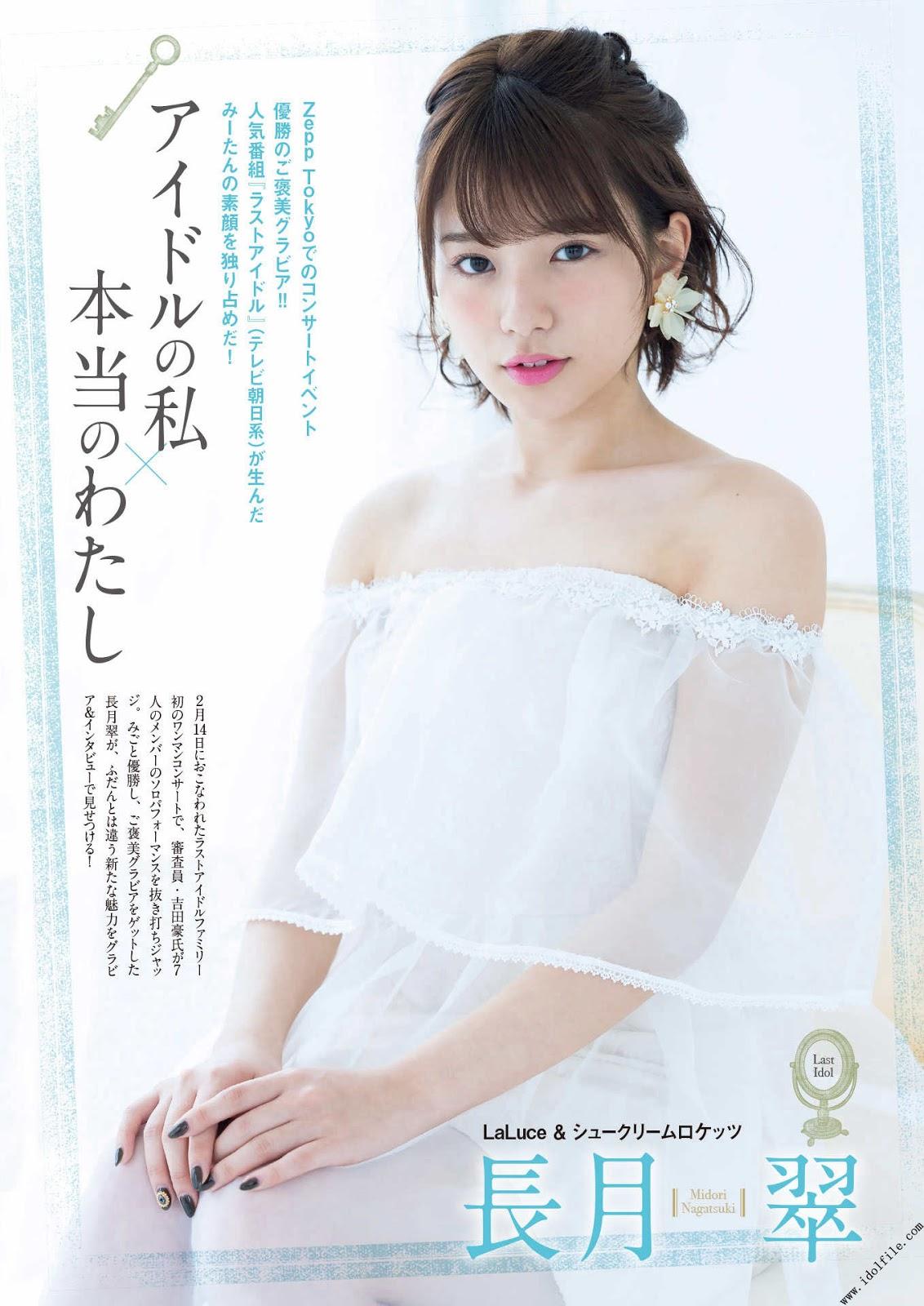 Nagatsuki Midori 長月翠, FLASHスペシャルグラビアBEST 2018GW号 Last Idol