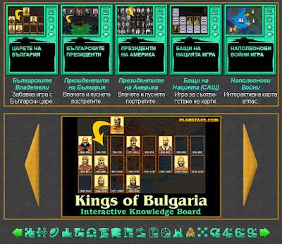 Онлайн Исторически Игри с Личности
