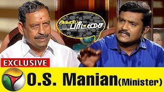 Agni Paritchai 23-09-2017 O.S Manian | Puthiya Thalaimurai Tv