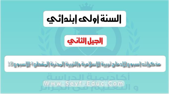 اسبوع الادماج تربية الاسلامية والتربية المدنية المقطع 4 الاسبوع 18 أولى ابتدائي الجيل الثاني
