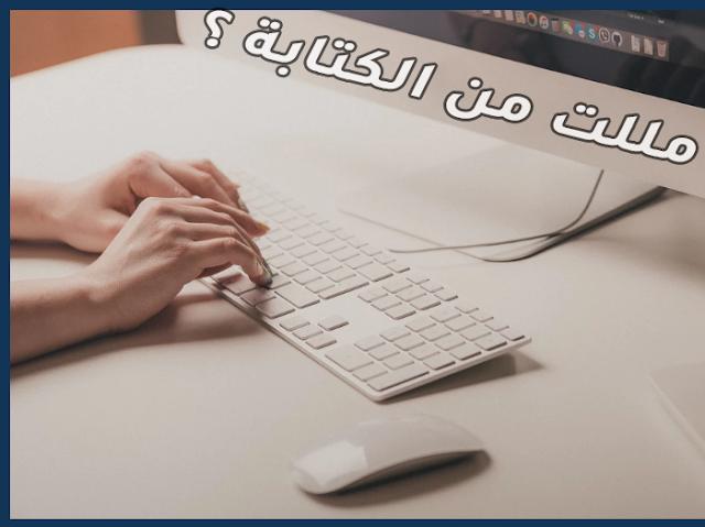 طريقة كتابة نص أو تدوينة عن طريق الكلام والتحدث