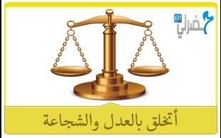 الدرس السابع : اتخلق بالعدل والشجاعة