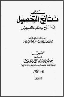 تحميل نتائج التحصيل في شرح كتاب التسهيل - محمد بن محمد الدلائي pdf