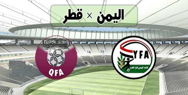 قطرتسحق اليمن برباعية نظيفة في بطولة كأس الخليج