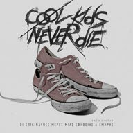 Solmeister: Cool kids never die