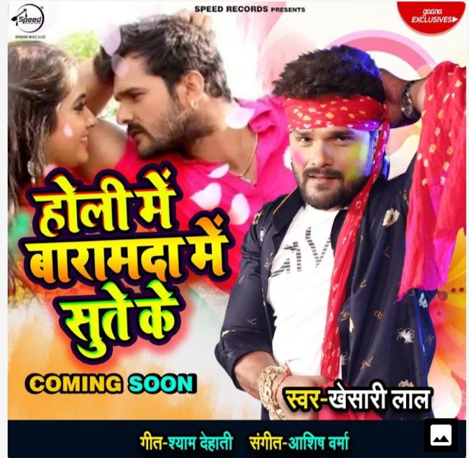 bhojpuri song khesari lal 2019 mp3