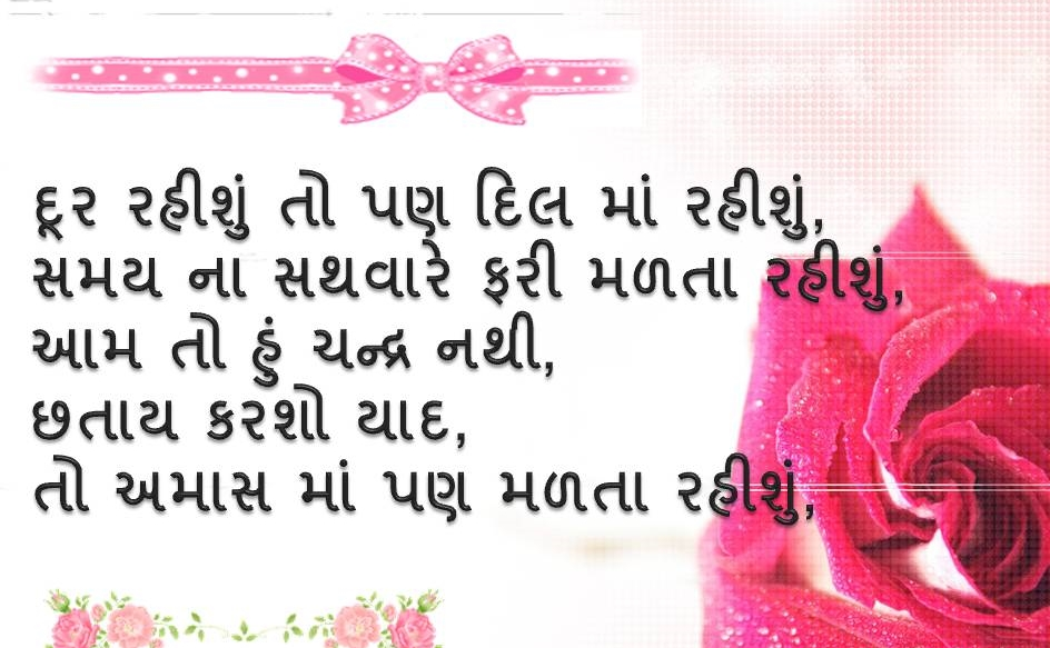 happy valentines day valentines day love quotes and gujarati