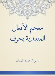 تحميل معجم الأفعال المتعدية بحرف - موسى نويوات