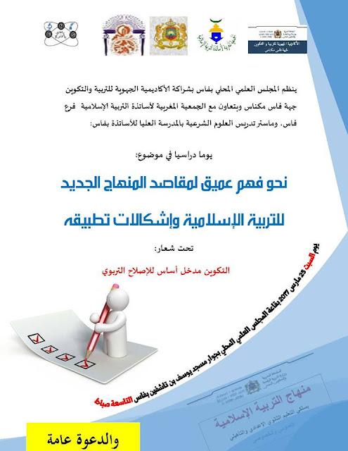 يوم دراسي من تأطير الخبير في المناهج والديداكتيك الأستاذ أحمد آيت إعزة