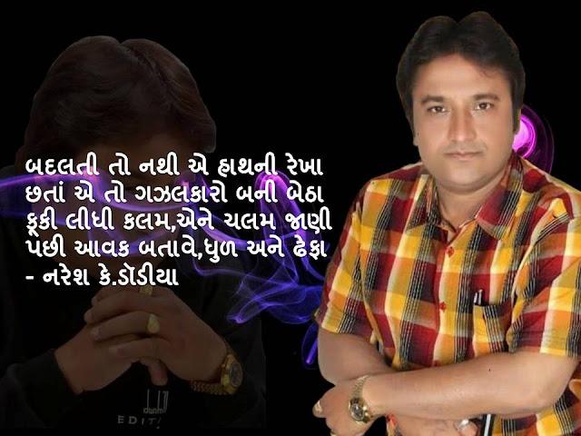 बदलती तो नथी ए हाथनी रेखा Gujarati Muktak By Naresh K. Dodia
