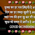 Good Morning shayari | subah ka har pal |