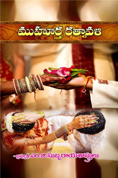 ముహూర్త రత్నావళి |  Muhurta Ratnavali | GRANTHANIDHI | MOHANPUBLICATIONS | bhaktipustakalu