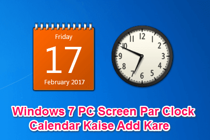 windows-7-computer-screen-par-clock-kaise-add-kare