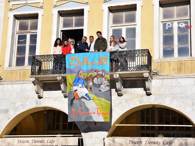 Μαθητές Γυμνασίου της Τρίπολης τοποθέτησαν πανό στο Πολεμικό Μουσείο της πόλης