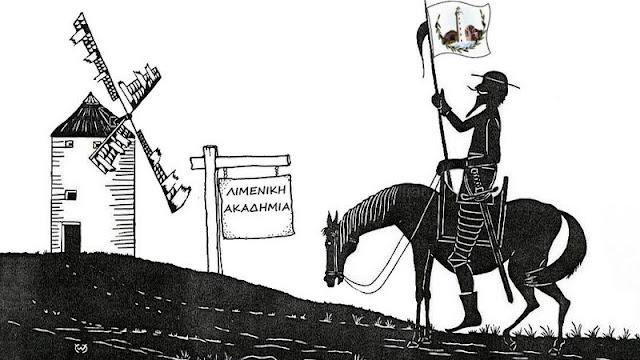 Η Λιμενική Ακαδημία και ο Δονκιχωτισμός του Δημάρχου Αλεξανδρούπολης