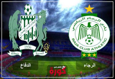 مشاهدة مباراة الرجاء الرياضي والدفاع الحسني بث مباشر اليوم