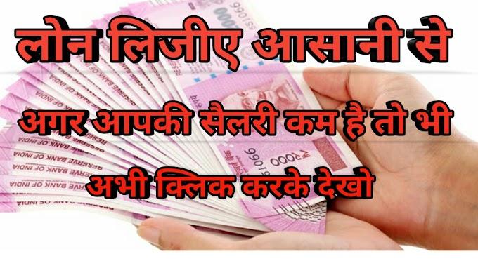 लोन लिजीए आसानी से - Aasani Se loan kaise le - How to take Loan Easily