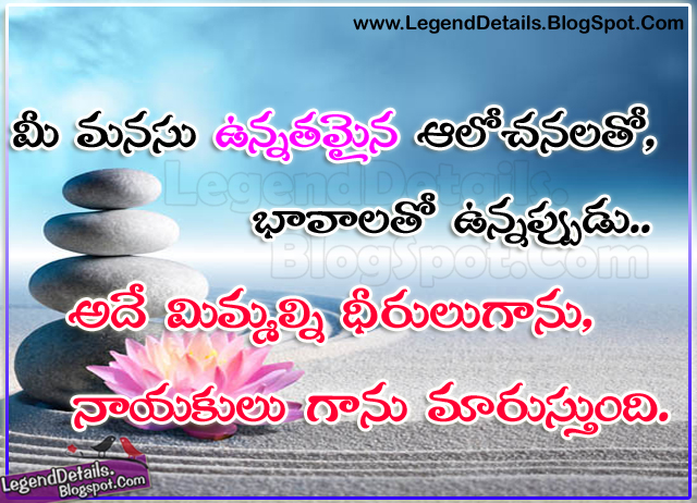 Positive Inspirational Life Quotes In Telugu Legendary Quotes