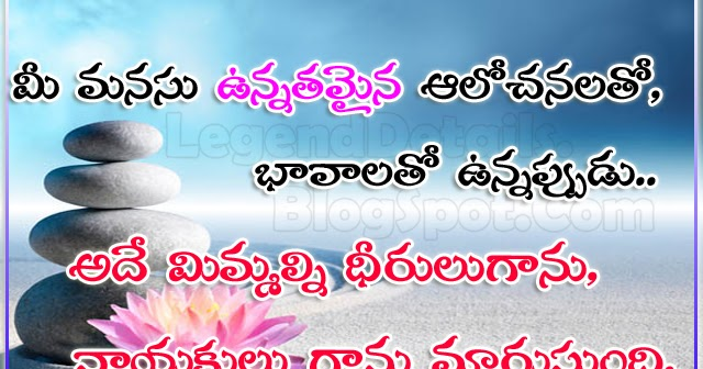 positive inspirational life quotes in telugu legendary