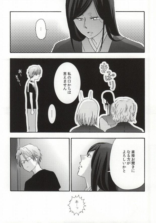 Ito Yuuyu - Natsume Yuujinchou Doujinshi - Tác giả Shisui - Trang 25