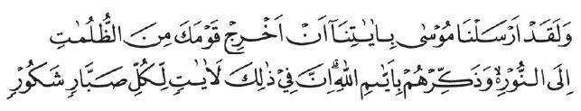 Surat Ibrahim Ayat 5