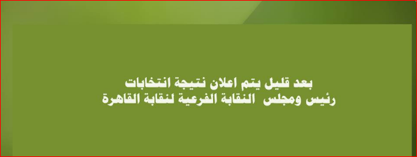 ننشر الفائزين في نتائج إنتخابات نقابة المهندسين بالقاهرة 2018
