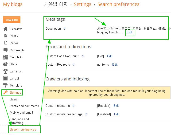 구글블로그 메타 디스크립션(설명문) 작성과 넣는 방법