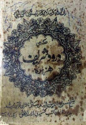 Durood Shareef Hazara PDF Book