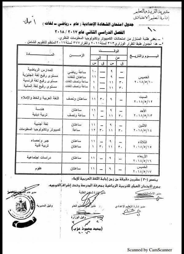 جدول امتحانات الشهادة الاعدادية 2018 الترم الثاني محافظة المنيا