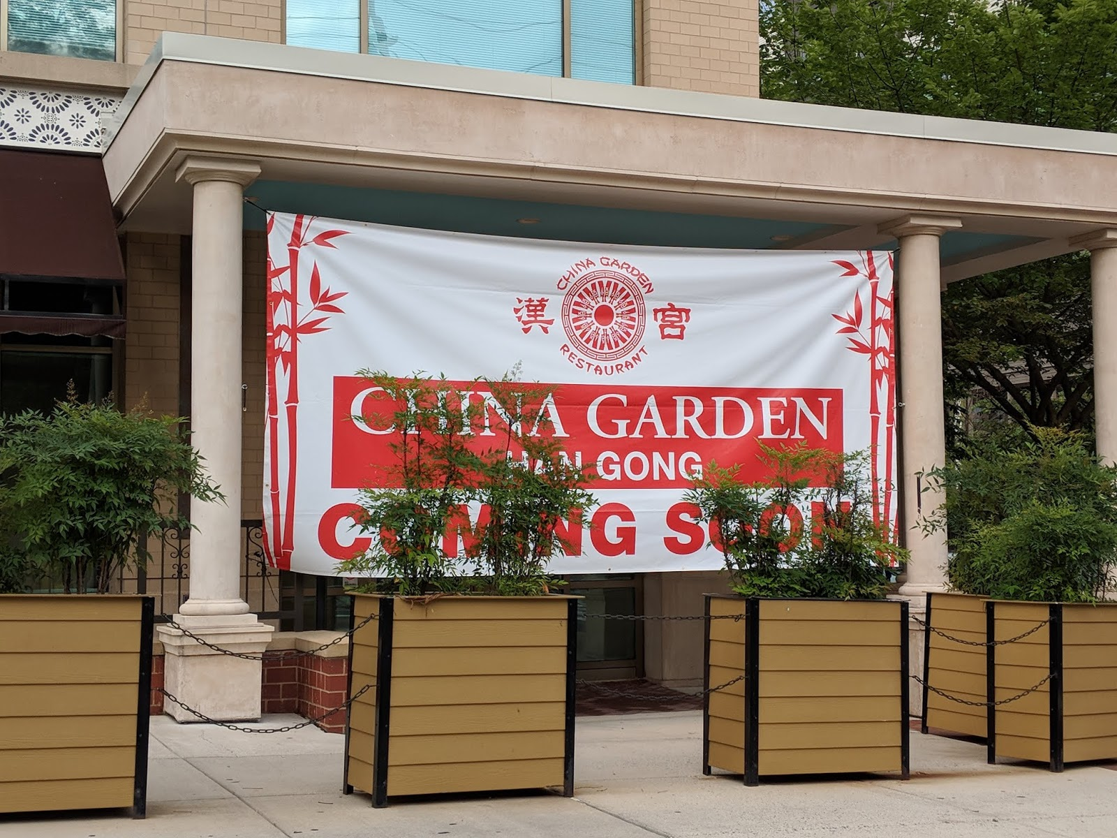 after 44 years in arlington china garden han gong is moving to montgomery countys pike district they are taking over the vacant paladar space at 11333 - North China Garden