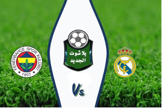 نتيجة مباراة ريال مدريد وفنربخشة اليوم 31-07-2019 كأس أودي