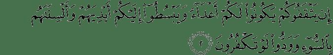 Surat Al Mumtahanah Ayat 2