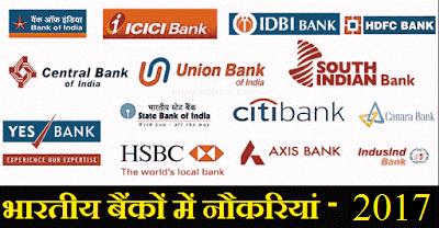 all banks vacancies online 2017-2018