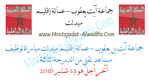 جماعة آيت بن يعقوب - عمالة إقليم ميدلت مباراة توظيف مساعد تقني من الدرجة الثالثة. آخر أجل هو 19 شتنبر 2016