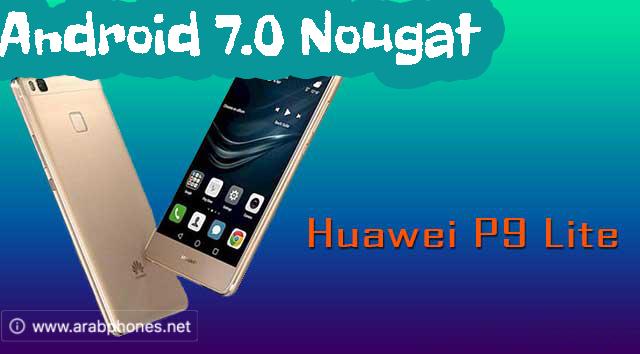 تحديث هواوي Huawei P9 Lite الى أندرويد 7.0 Nougat نوجا الرسمي