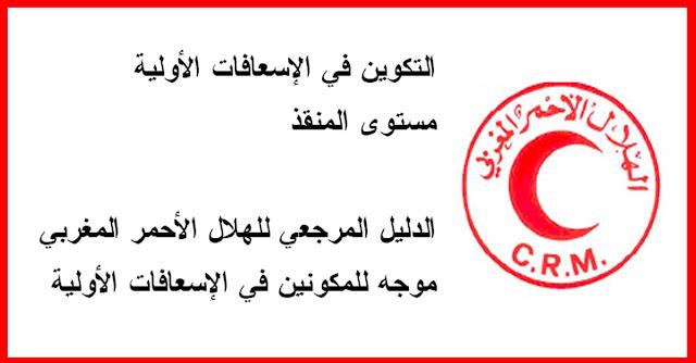 دليل التكوينات في الإسعافات الأولية للهلال الأحمر المغربي (عشر مصوغات)